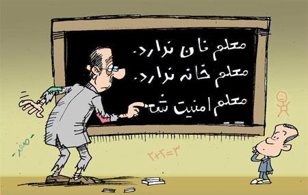 تجمع و اعتراض حق معلمان است