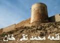 محمدتقی خان بختیاری و سفرنامه لایارد
