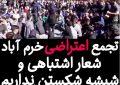 اعتراضات مردم/ علت شکست اعتراضات