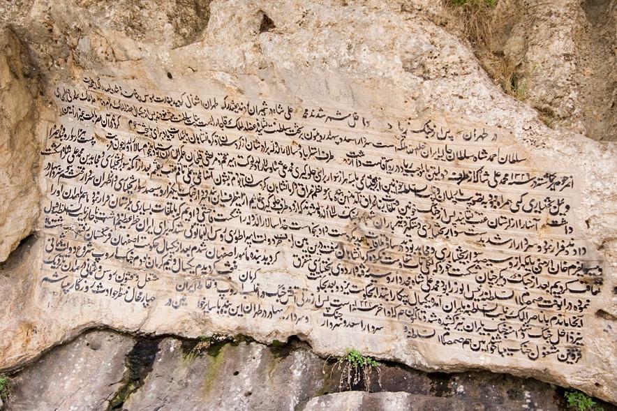 کتیبه تاریخی مشروطیت