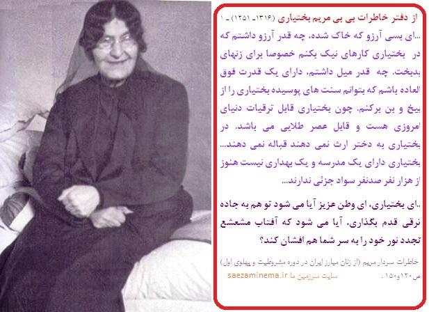 سریال بی بی مریم و علیمردان خان