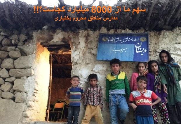 اختلاس ۱۶ هزار میلیاردی صندوق فرهنگیان