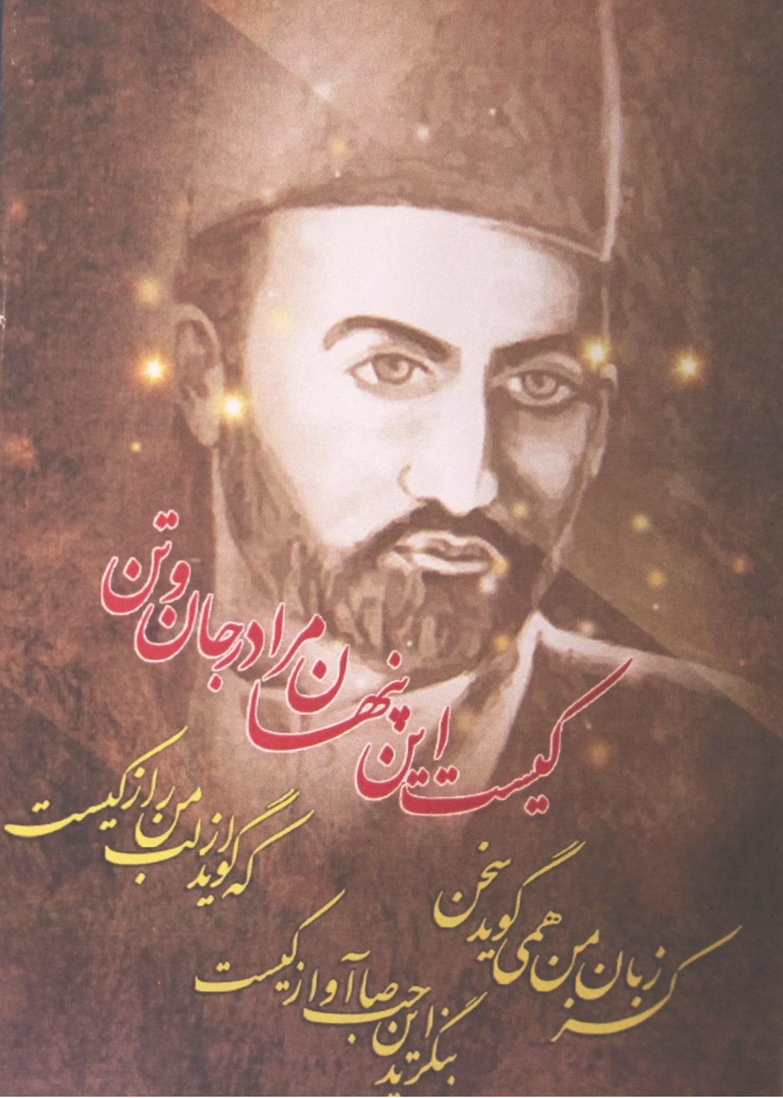 عمان سامانی شاعر بزرگ مرثیه سرا