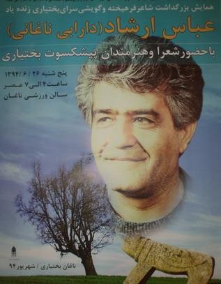 عباس ارشاد غزلسرای بختیاری